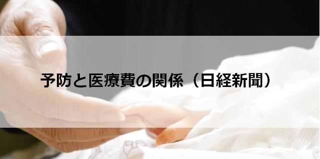 予防と医療費の関係(日経新聞)