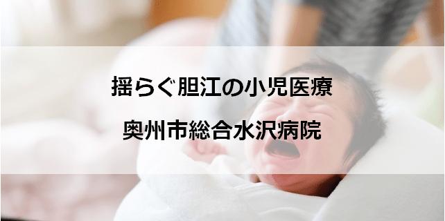 揺らぐ胆江の小児医療 奥州市総合水沢病院(岩手日報)
