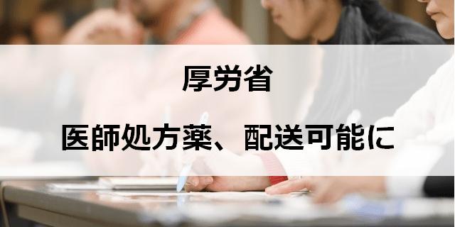 厚労省 医師処方薬、配送可能に(毎日新聞)