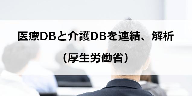 医療DBと介護DBを連結、解析(厚生労働省)
