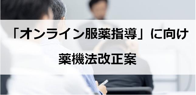 厚生労働省「オンライン服薬指導」に向け薬機法改正案
