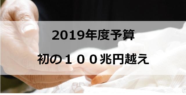 2019年度予算、初の100兆円越え