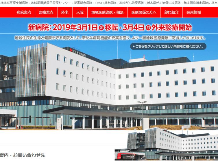 芳賀赤十字病院 新築移転