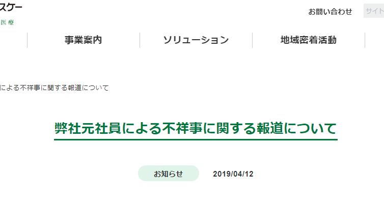 薬品卸社員が1億円分転売