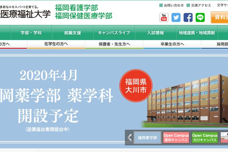国際医療福祉大学、福岡に薬学部新設