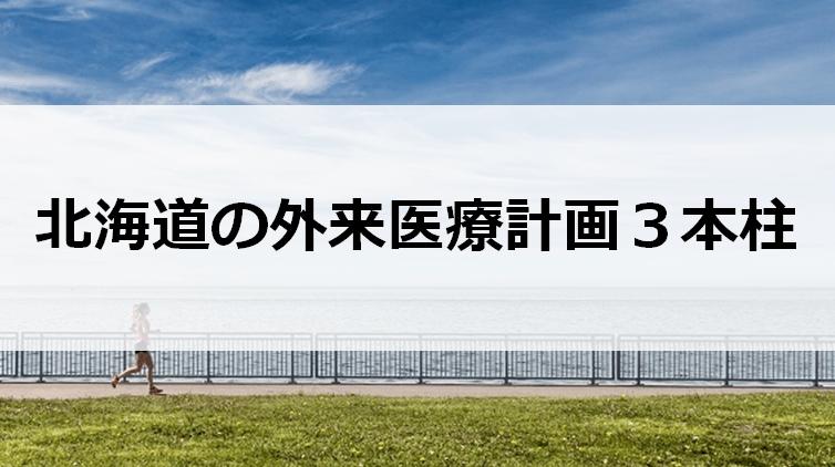 北海道の外来医療計画3本柱