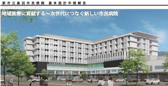 島田市立総合医療センター、2021年3月開院