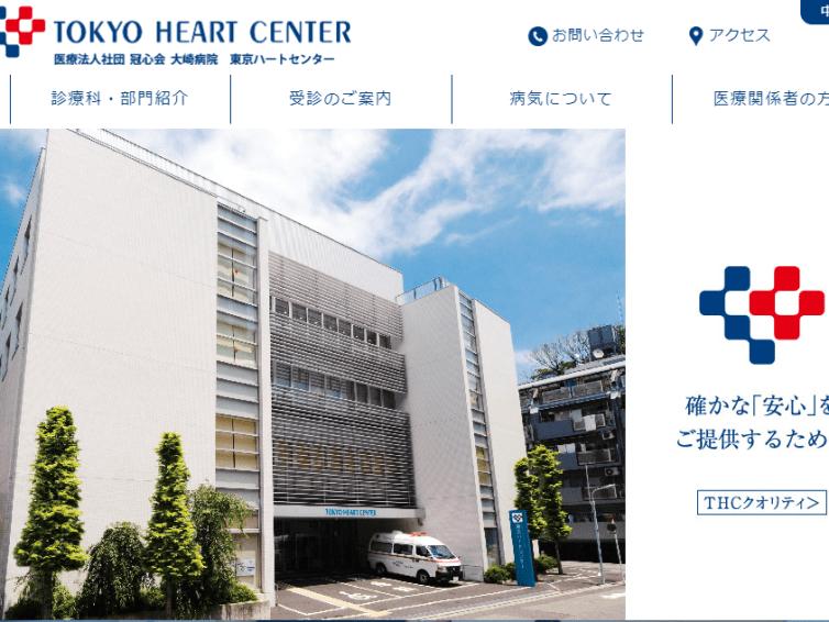 大崎病院東京ハートセンター、経営破綻