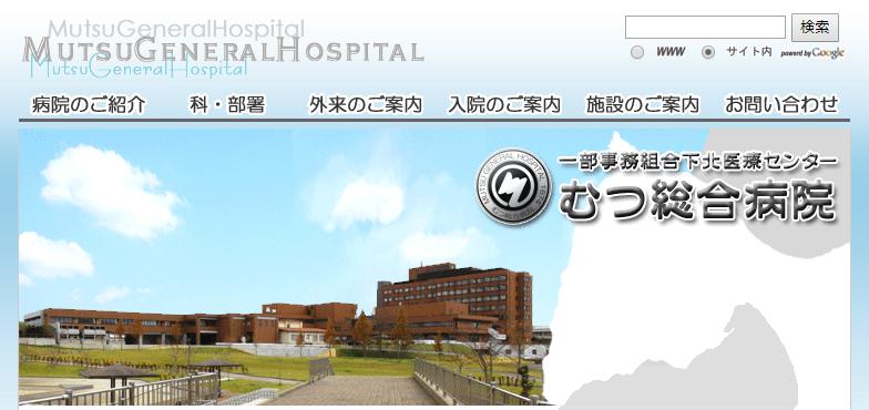 病院 むつ