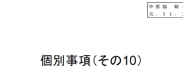 2019年11月20日【2020年度 診療報酬改定】個別事項(その10)について