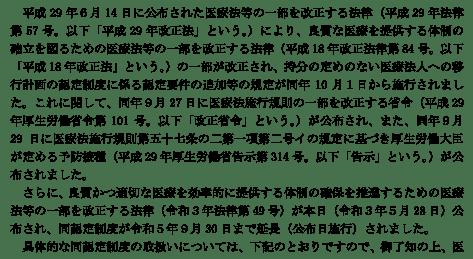 持分なし法人への移行、令和5年9月 30 日まで延長