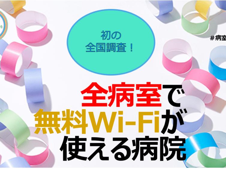 貴院はWi-Fi使えますか?