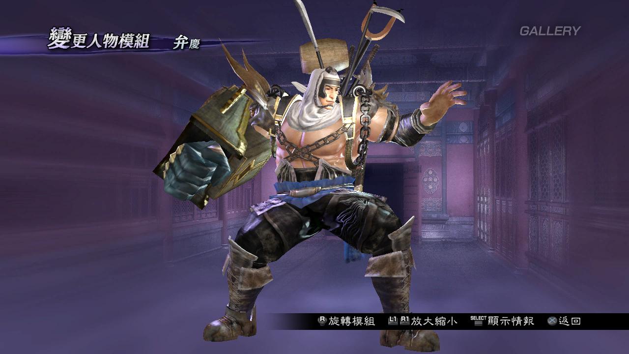 特別服裝「弁慶」 - PS3   PlayStation™Store官方網站 香港