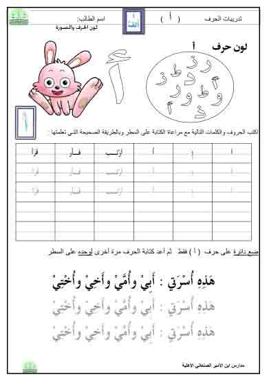 كتاب تعليم اللغة العربية للأطفال