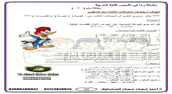 تأسيس اللغة العربية