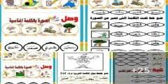 شيتات لغة عربية كيجي2