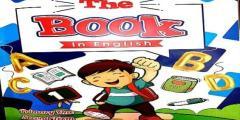 كتاب THE BOOK الصف الاول الترم الثاني