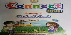 تحميل كتاب كونكت بلس الصف الأول الابتدائي