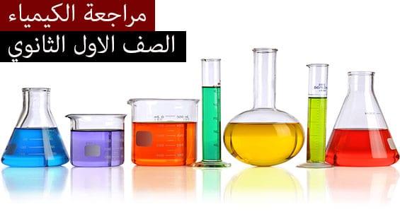 مراجعة كيمياء للصف الاول الثانوي
