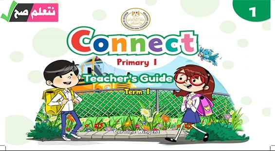 دليل المعلم كونكت CONNECT الصف الاول الابتدائي