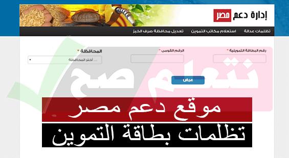 تظلمات بطاقة التموين موقع دعم مصر