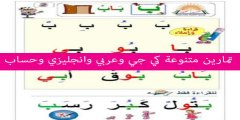 تمارين متنوعة كي جي للترمين عربي وانجليزي وحساب