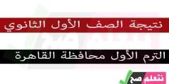 نتيجة الصف الأول الإعدادي الترم الأول برقم الجلوس محافظة القاهرة