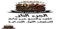 المفرد والجمع شرح شامل للصفوف الأولى الإبتدائية الجزء الثانى لمس شيماء رشاد