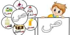 بطاقات الحروف العربية pdf الحروف الابجدية للاطفال بالصور pdf