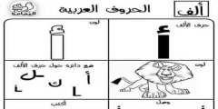 تعليم كتابة الحروف العربية للأطفال pdf