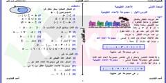 مذكرة رياضيات للصف الخامس الابتدائي ترم ثاني الأستاذ أحمد الشنتوري