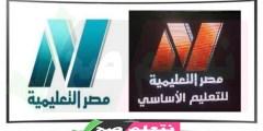 تردد قناة مصر التعليمية للتعليم الأساسي والثانوي الناقلة للمناهج الدراسية 2020