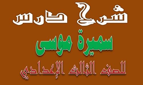 شرح درس سميرة موسى للصف الثالث الاعدادى لغة عربية