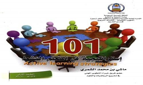 كتاب 101 استراتيجية في التعلم النشط pdf