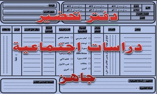 دفتر تحضير دراسات اجتماعية جاهز pdf