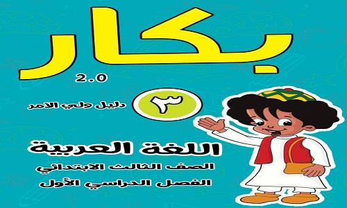 كتاب بكار لغة عربية للصف الثالث الابتدائي الترم الاول