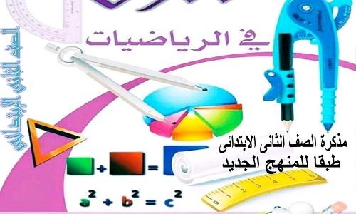 مذكرة رياضيات للصف الثاني الإبتدائي الترم الأول