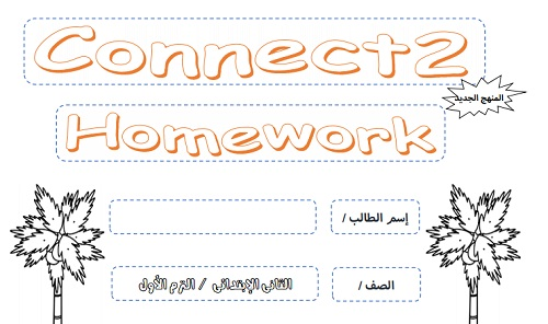 مذكرة واجب لغة انجليزية ثانية ابتدائي ترم أول