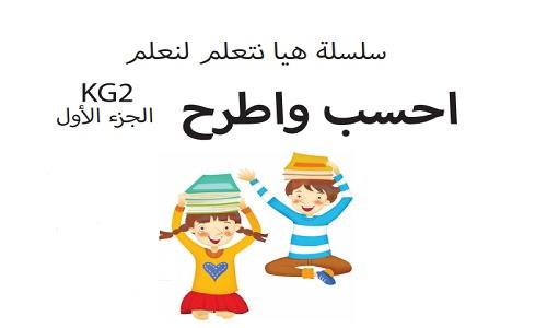 مذكرة تعليم الطرح للأطفال 2 Kg