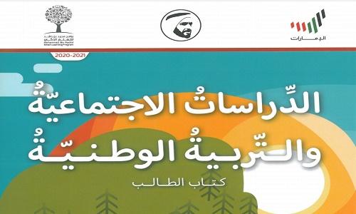 كتاب الطالب في الدراسات الاجتماعية والتربية الوطنية