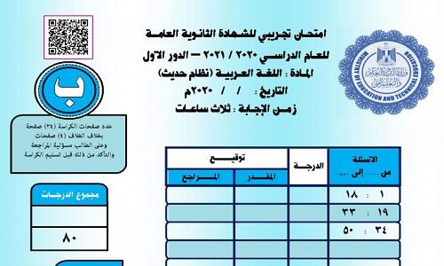 اختبار لغة عربية للصف الثالث الثانوي