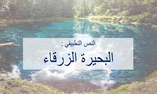 حل درس البحيرة الزرقاء لغة عربية