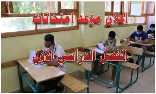 اعلان موعد امتحانات الترم الأول