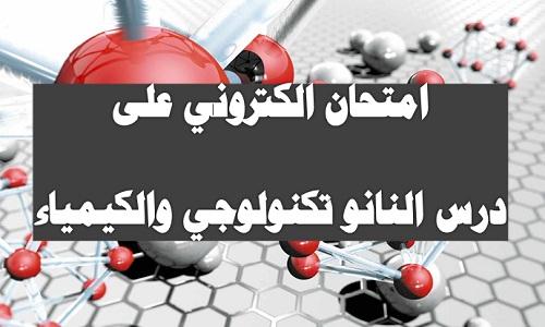 امتحان الكترونى على درس النانو تكنولوجى والكيمياء
