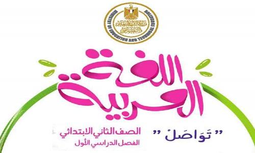 كتاب اللغة العربية للصف الثاني الابتدائي pdf