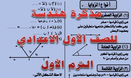 مذكرة هندسة للصف الأول الاعدادي الترم الأول