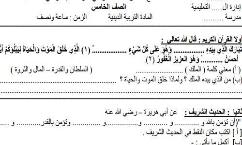 امتحانات دين للصف الخامس الترم الأول
