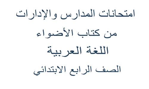 امتحانات لغة عربية للصف الرابع الابتدائي الترم الأول