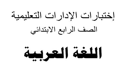 امتحانات لغة عربية للصف الرابع الابتدائي