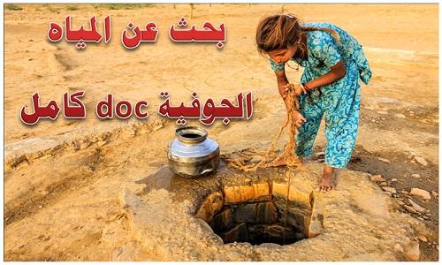 بحث عن المياه الجوفية doc كامل